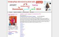 Сайт Отто